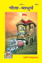 Shree Hari Welcome to eBooks in HINDI by Swami