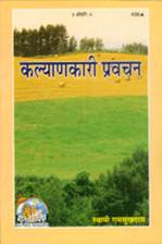 Ramsukhdasji Books Pdf