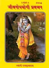 Shree Hari Welcome to eBooks in HINDI by Swami
